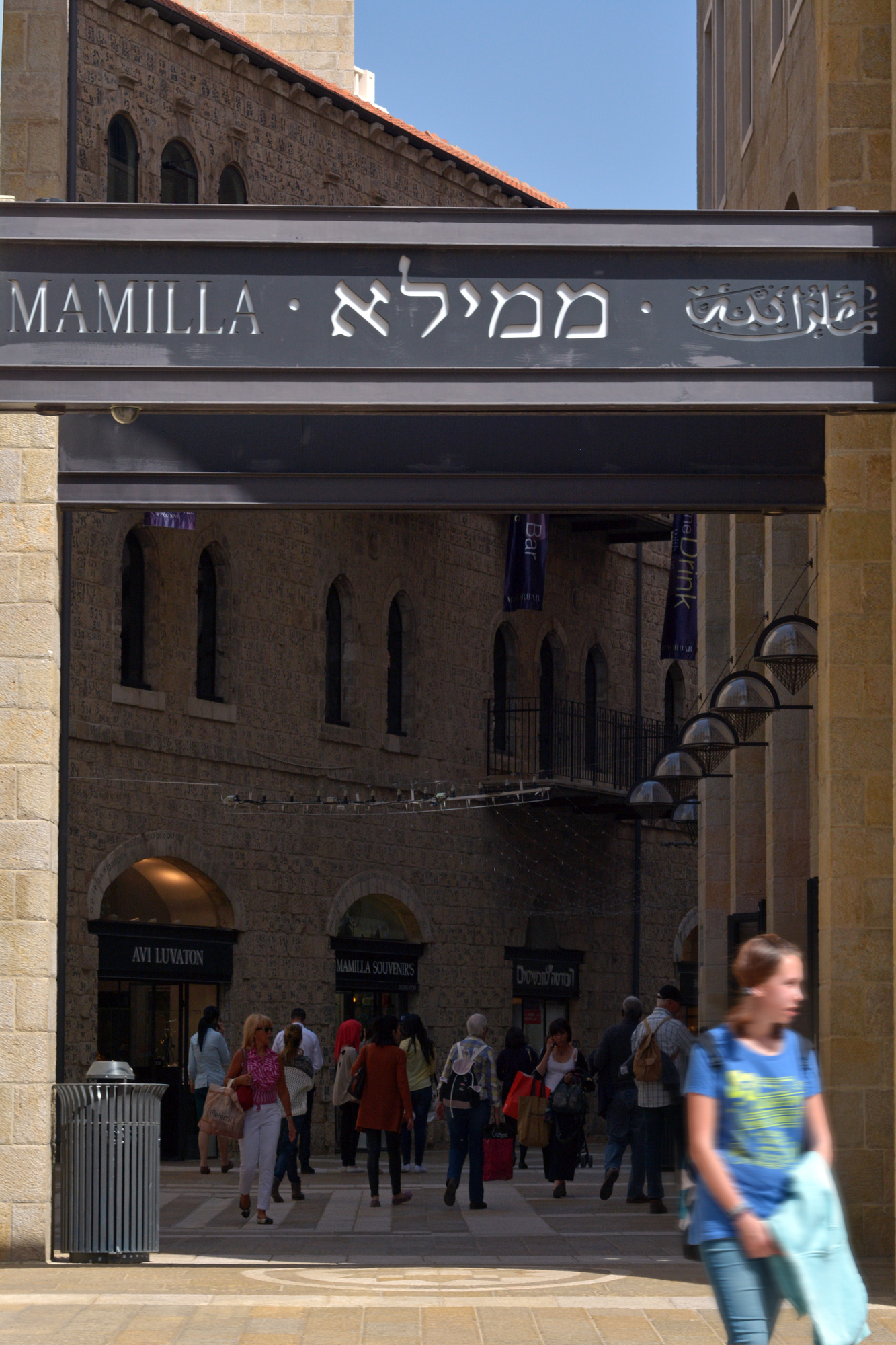 JERUSALEM - MAR 26 2015:Visitors at Mamilla mall in Jerusalem, Israel.It's a popular open air shopping mall with two-level indoor section, hotels, cafes, boutiques and fashion stores.